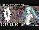 日刊トップテン!VOCALOID&something【日刊ぼかさん2017.12.10】