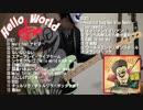Hello World「シケモクPart2」Teaser#5