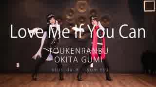 【刀剣乱舞コスプレ】沖田組でLove Me If