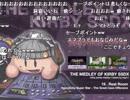 (懐古)星のカービィ組曲「THE MEDLEY OF KIRBY SSDX」