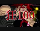 【MUGEN】狂_100【part21】