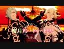 【MMD刀剣乱舞】源氏兄弟で蜜月アン・ドゥ・トロワ【髭切・膝...