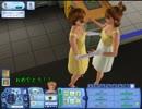 【Sims3】アイドル同士のいちゃいちゃが見たかった【最終日】