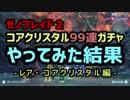 【ゼノブレイド2】レア・コアクリスタル