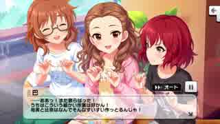 【デレステ】「恋が咲く季節」イベントコミュまとめ