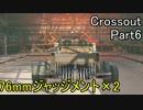 【Crossout】自由に車を作ってバトル Par