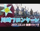 川崎フロンターレ優勝パレード