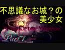 【Pocket Mirror】 不思議なお城?の美少女 Part 1