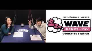 【vol.19】アニメ「おそ松さん」WEBラジオ