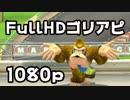 【スマブラforWiiU】ニコニコ1080p対応したって!【実況】