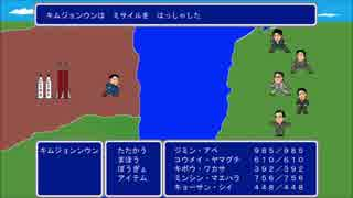 【スーパーファミコン】 コンギョ 攻撃戦だ 戦闘BGM風アレンジ