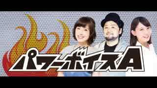 パワーボイスA (2017.12.10) ゲスト:雨宮天