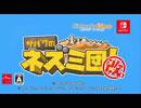 Nintendo Switchダウンロード専用ソフト「サバクのネズミ団!改。」紹介映像
