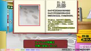 【東方二次創作ゲーム】霧雨探偵事務所 Stage2 探偵編(後編)
