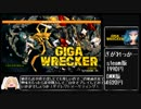 GIGA WRECKER  RTA  1:20:56 Part1/4