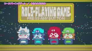 【ニコカラ】ロールプレイングゲーム【Off