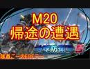 【地球防衛軍5】毎日隊員ご~のEDFご~ M20【実況】