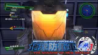 【地球防衛軍4.1】地獄の巨大生物たちと遊んでみたpart18【複数実況】