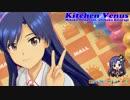 アイドルマスター 『Kitchen Venus』 【千早】 -画質向上版-