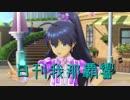 日刊 我那覇響 第1554号 「Miracle Night」 【ソロ】