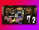 卍【不定期シレン日記】part72
