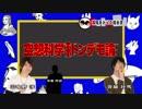 空想科学トンデモ論 #20 出演:羽多野渉、斉藤壮馬