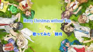 Merry Christmas without You 歌ってみた【朝月】