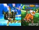 【ポケモンUSM】イケてる色違い達とシングルレート!2【コケコランド】