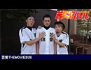 苦愛THE MOVIE#28