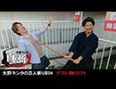 矢野キンタの百人斬り#04