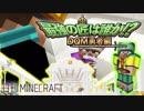 【日刊Minecraft】最強の匠は誰か!?DQM勇者編 伝説のLV上げ第4章【4人実況】