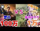 【三国志13PK VOCALOID実況プレイ】曹操1