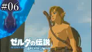 【実況】ゼルダの伝説ブレスオブザワイル