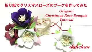 ☆折り紙でクリスマスローズのブーケを作ってみた☆
