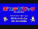 新作TVアニメ「ポプテピピック」PV いよいよ公開!
