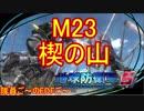 【地球防衛軍5】毎日隊員ご~のEDFご~ M23【実況】