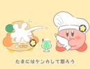 【手描き】星のカービィ25周年記念動画【25周年おめでとう】