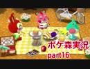 □■どうぶつの森ポケットキャンプを実況プレイpart16【ピクニック】