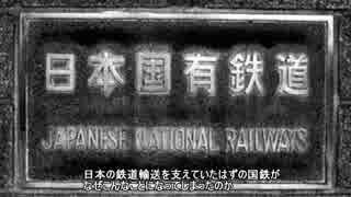 迷列車で行こう シリーズ国鉄破綻 第1話