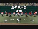 栄冠ナイン 2人雑談プレイ【桃+・足湯】 163