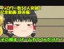 フォロワー数50人突破!記念動画 (回答編)