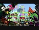 【スプラトゥーン2】イカさん13杯目【ゆっくり実況】【結月ゆかり実況】