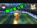Rocket League#2【ゆっくり実況プレイ】 車で空飛んでサッカー! 【Standard2】