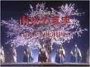 【南京攻略80年】「南京の真実」 第一部 「七人の『死刑囚』」 特別編集版[桜H29/12/13]