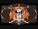 【SW2.0】東方剣遊記18-1