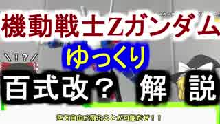 【機動戦士Zガンダム】百式改+α 解説 【