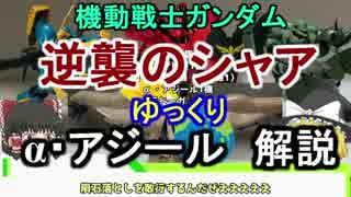 【逆襲のシャア】α・アジール 解説【ゆっ