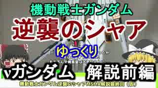 【逆襲のシャア】νガンダム 解説 前編【ゆ