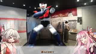 【ボイロ車載】一度は行きたい!石川旅行 Part4【Z250】