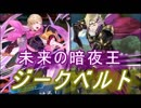 【FEヒーローズ】黒白の子 - 未来の暗夜王